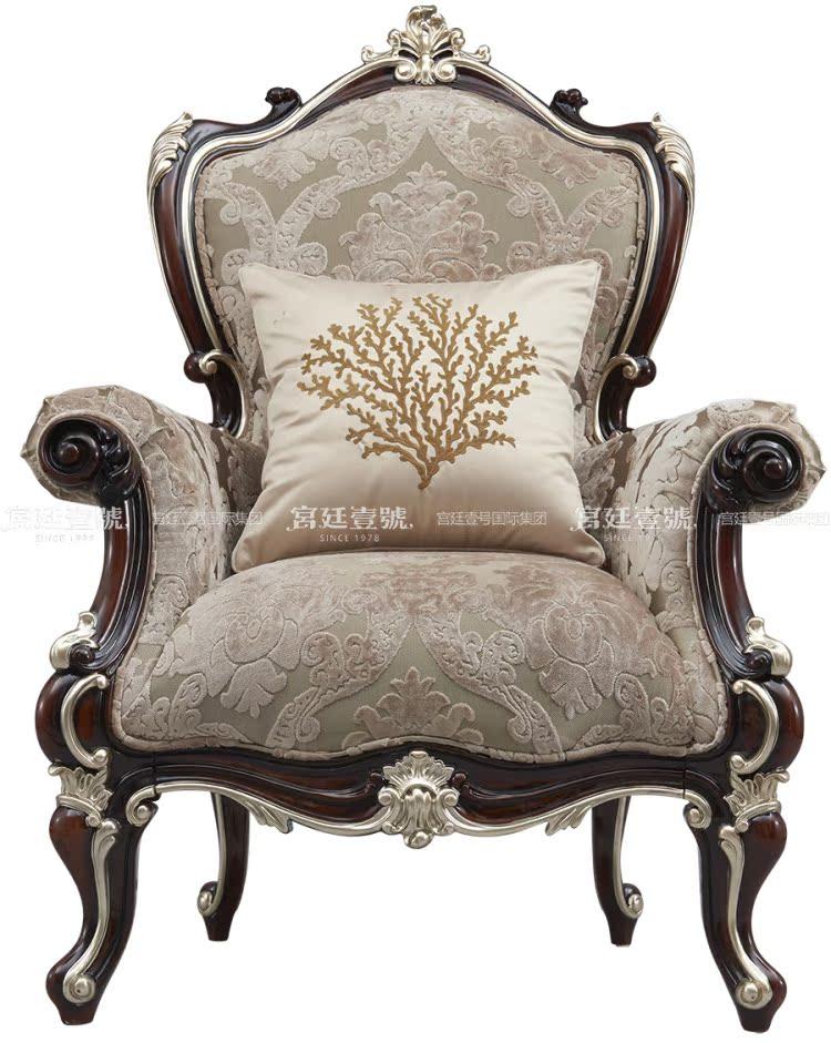 欧式宫廷沙发椅