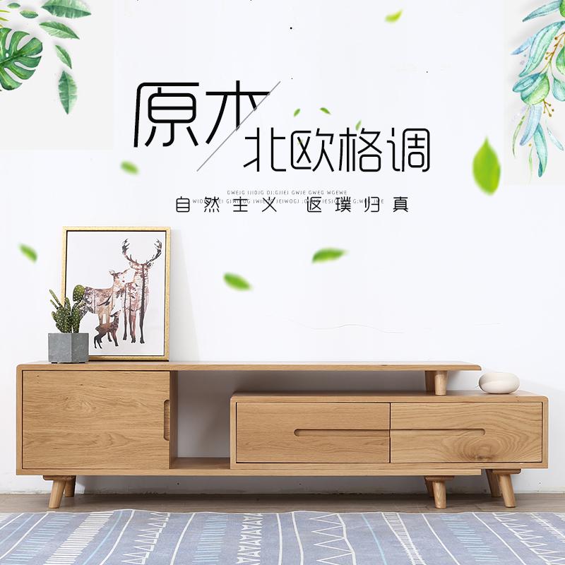 北欧实木橡木可伸缩调节电视柜现代简约小户型客厅多功能地柜组合