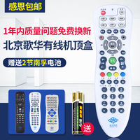 Gehua Cable Beijing Gehua Cable TV HD Digital Set Top Box Remote Control with Learning Function
