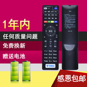 China Telecom Skyworth 4K HD Network TV E2100 E900 E950 C285 Set Top Box Remote Control
