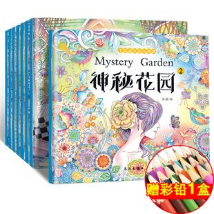 8本全套 畅销儿童创意涂鸦填色簿秘密花园涂色书图画本书籍 正版手绘涂色书成人填色本减压神秘花园时间旅程童话梦境奇幻森林绘本