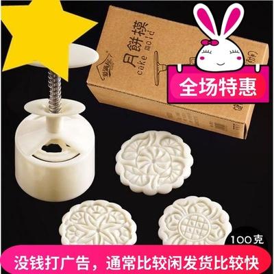 不锈钢管月饼模具100克3片圆花盒装传统式烘焙月饼模具