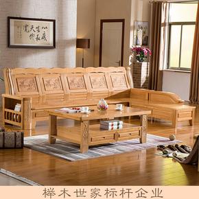 新款榉木实木沙发组合客厅现代新中式全实木家具整装红木沙发
