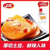 土豆片200g开袋即食湖南重庆特产小包装 卫龙旗舰店 小零食