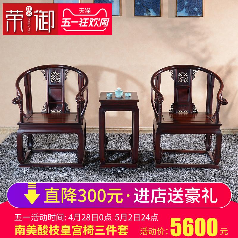 酸枝木椅子