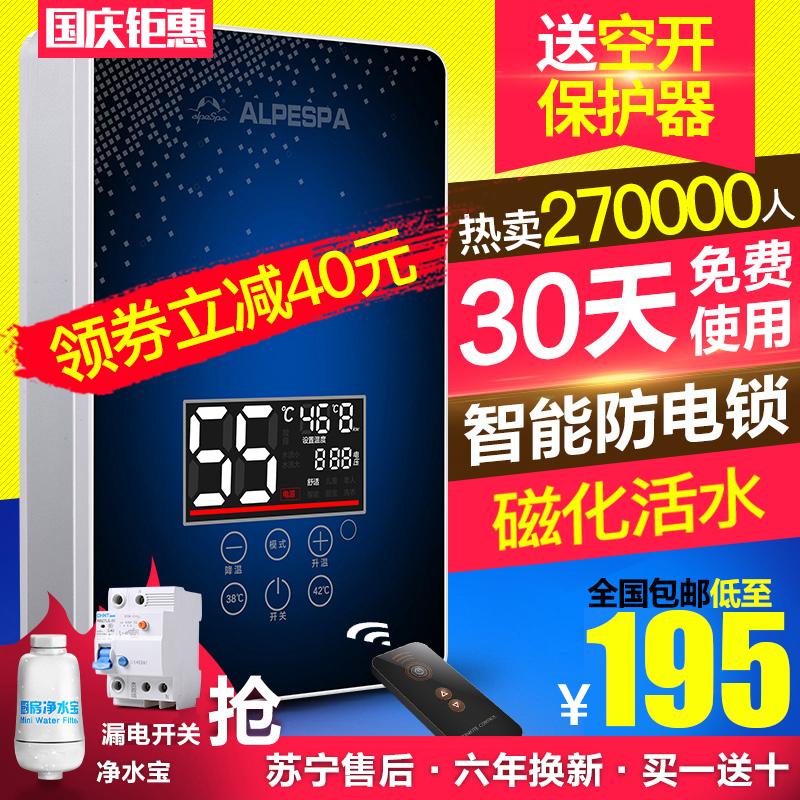 快速热式电热水器