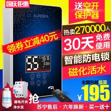 AlpespaF7超薄小型电热水器即热式壁挂家用淋浴快速热洗澡机恒温