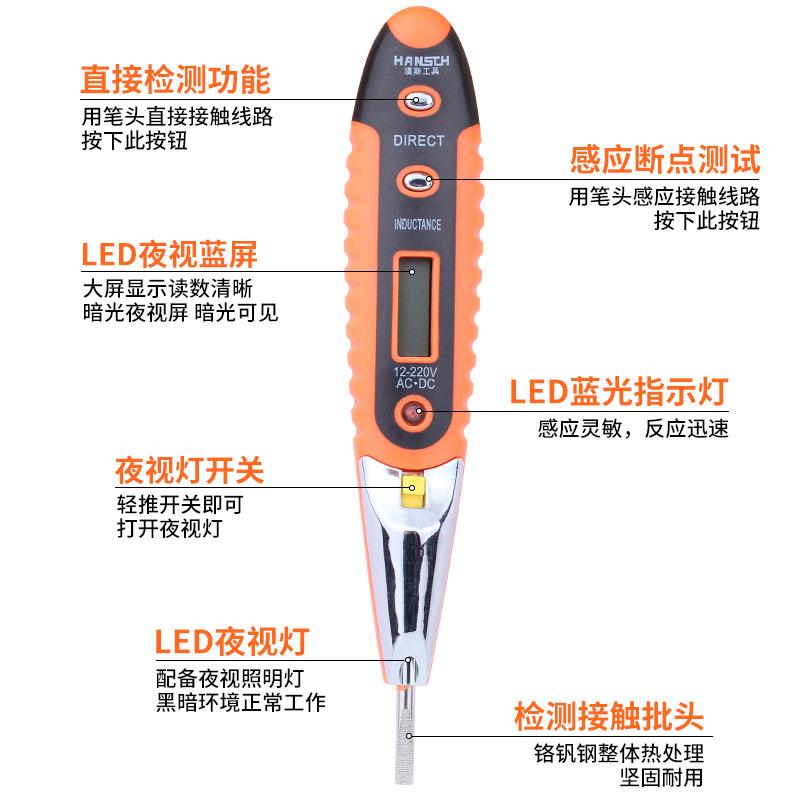 汉斯电笔多功能数显电工高精度测电笔感应线路检测查断点试电笔