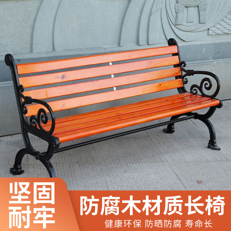 户外公园椅休闲长椅子露台广场室内外庭院防腐木条椅长凳子小区