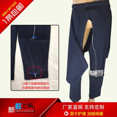 老年人失禁裤中风偏瘫卧床易护理裤集尿袋病人装尿袋裤成人开裆裤
