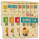 Young children's oral calculations, kindergarten digital Chinese strokes, red, preschool, addition and subtraction, beginners