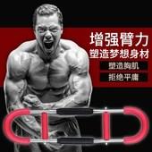 索维尔家用健身神器增强臂力塑造胸肌4种力量调节多功能U型臂力器