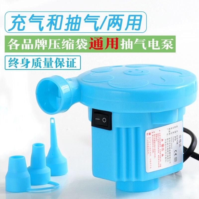 气垫床游泳池电动充气泵充气筒压缩袋电动泵抽泵电泵吸真空泵