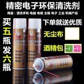 开关复活剂触点润滑剂电子电器高效清洗电位器清洁除锈图片