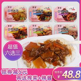 懒人自热米饭速食 自熟方便米饭宿舍即食午餐 快速食食品3盒自选图片