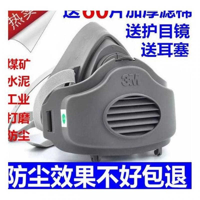 购口罩电焊焊工棉片芯片垫片气嘴套猪嘴装修电工煤矿吸尘卫生3m32