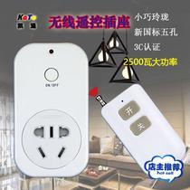 灯饰灯具照明家用电路控制器220v一路遥控开关无线