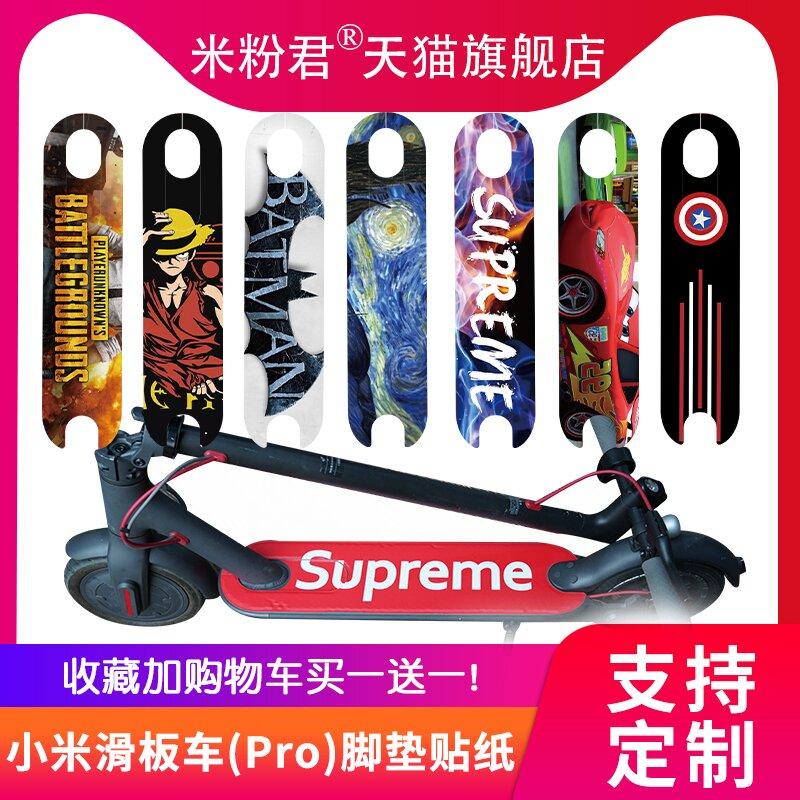 米粉君pro脚垫贴纸滑板车