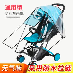 婴儿车保暖防伞车防雨罩通用型风罩雨衣