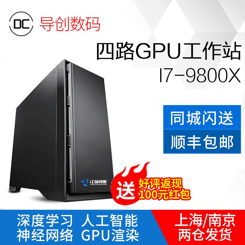定制 双路四路I7 RTX2080TI GPU深度学习AI智能工作站服务器主机
