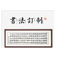 平尺元1200定制名家名人字画书法作品国家一级书法家纯手写真迹