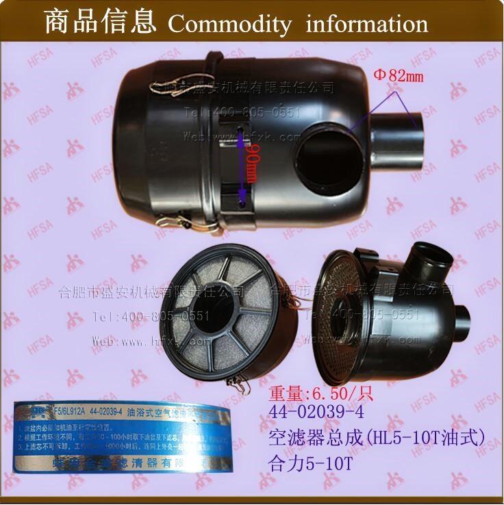 叉车空滤器总成外壳 空滤器总成(HL5-10T油式)-合力5-10T-含滤芯