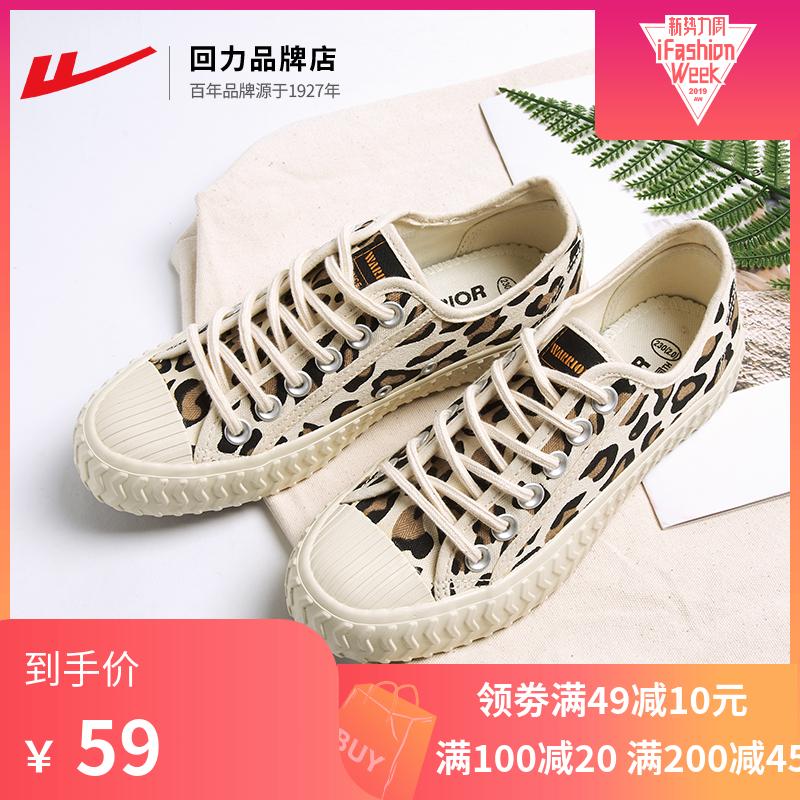 回力女鞋帆布鞋2019新款米色豹纹爆改帆布鞋时尚百搭潮鞋韩版女鞋