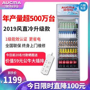 澳柯玛商用展示柜冷藏保鲜柜饮料品冰箱立式单门冰柜超市啤酒风冷