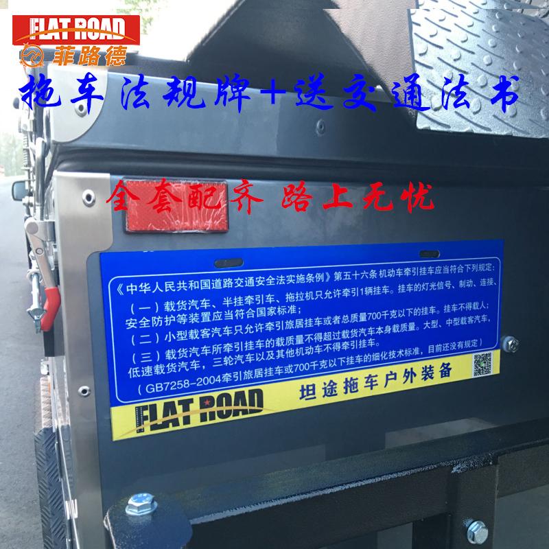 拖挂车牌拖挂车法律法规牌交通56条法律法规牌拖车上路牌蓝色铝牌