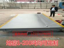 200吨衡器回收销售二手地磅 河南鹤壁高品质10吨20 30地磅100图片