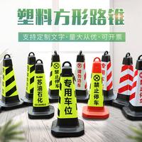 塑料路锥交通反光锥警示柱隔离墩路障橡胶雪糕筒禁止停车请勿泊车