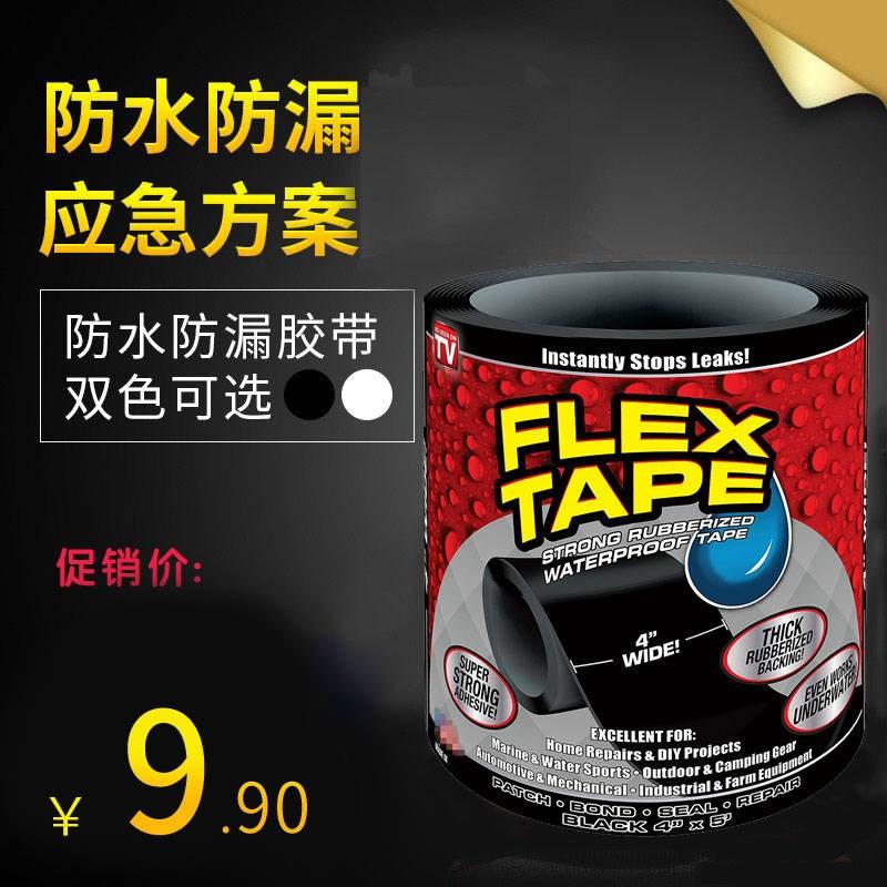 Flex Tape美国强力防水胶布水管补漏王管道止水防漏高粘密封胶带