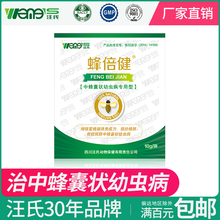 Prevention of rotten belly disease, rotten stench disease and creeping bee disease for bee saccular larvae disease in Beijian