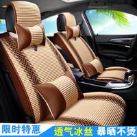 汽车座套夏季冰丝专用座椅套小车座垫编织全包围凉垫四季通用坐垫