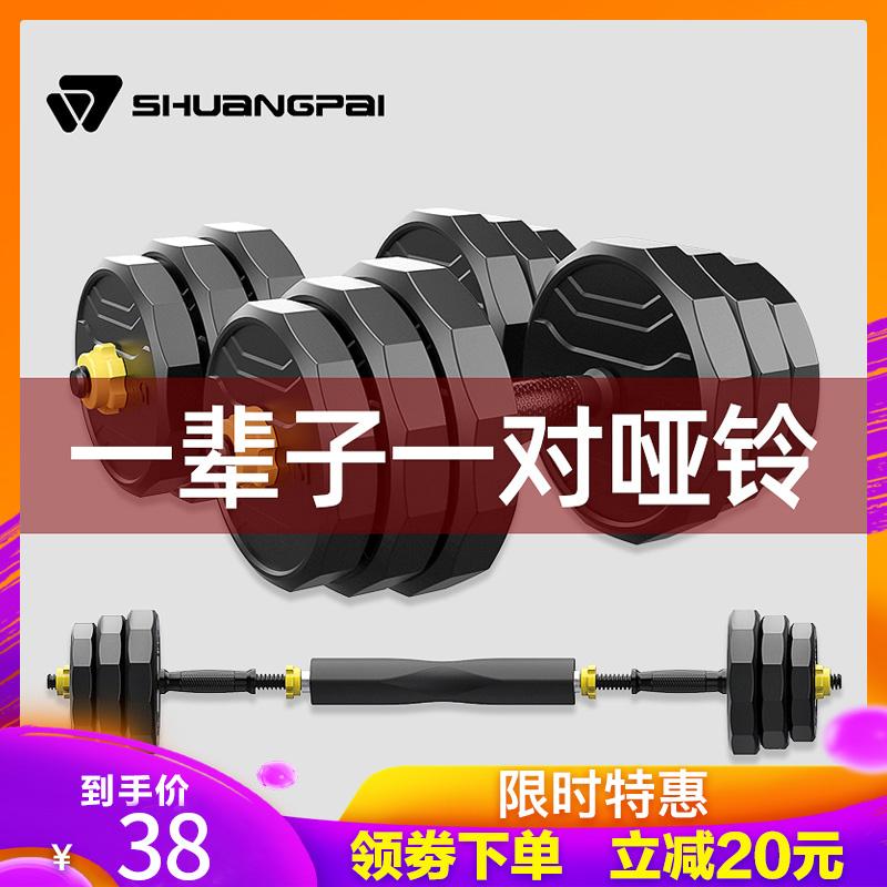 哑铃男士健身家用器材组合套装可调节重量拆卸练臂肌一对亚铃杠铃