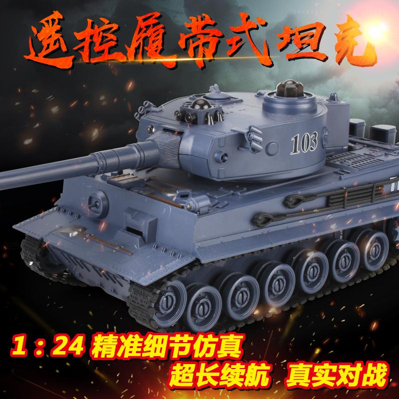 儿童男孩大炮对战玩具遥控坦克车履带式