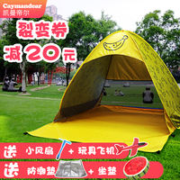 Automatically free to build camping beach shade speed open outdoor convenient simple children's indoor light small tent