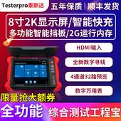 泰斯达工程宝 TP8000Pro全能王 监控摄像机测试仪HDMI网络IPC检测