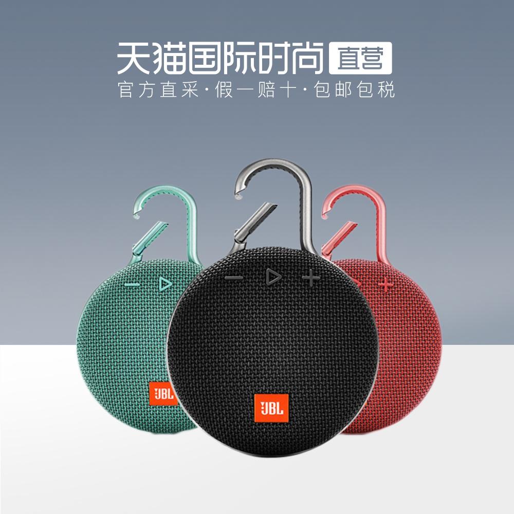 直营 JBL CLIP3 音乐盒3代无线蓝牙音箱iphone苹果手机适用