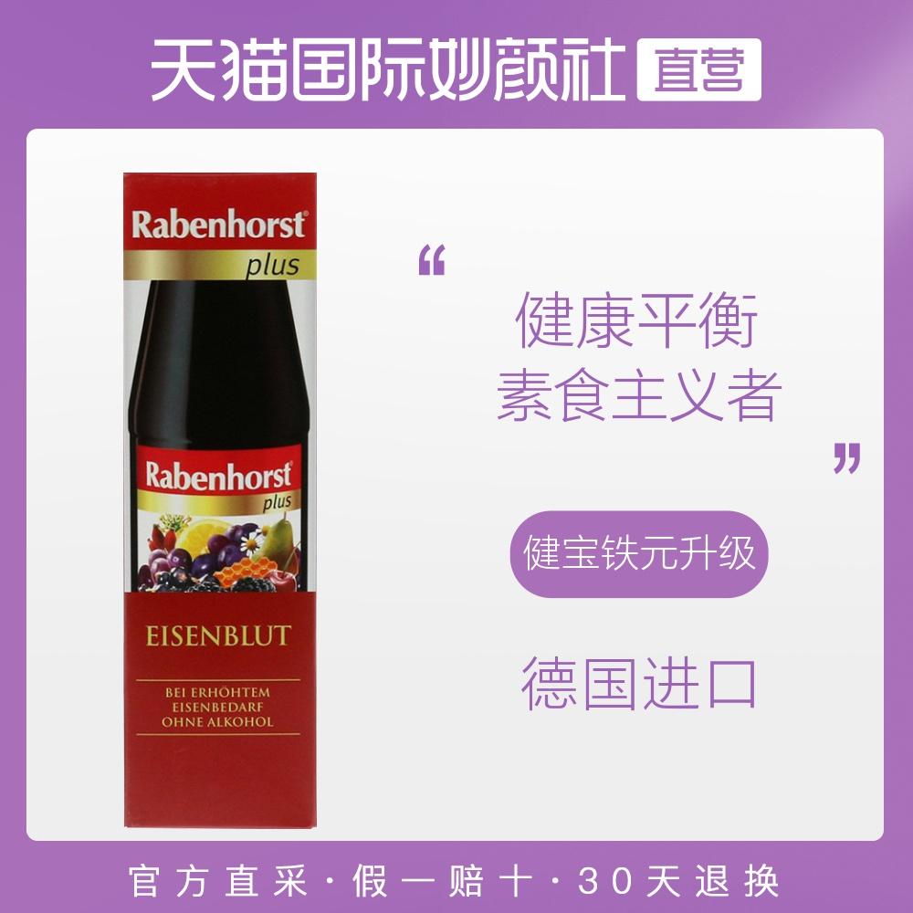 【直营】德国200年品牌Rabenhorst健宝进口升级铁元补铁450ml