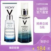 【直营】法国Vichy/薇姿进口89火山能量瓶精华敏感肌肤适用50ml