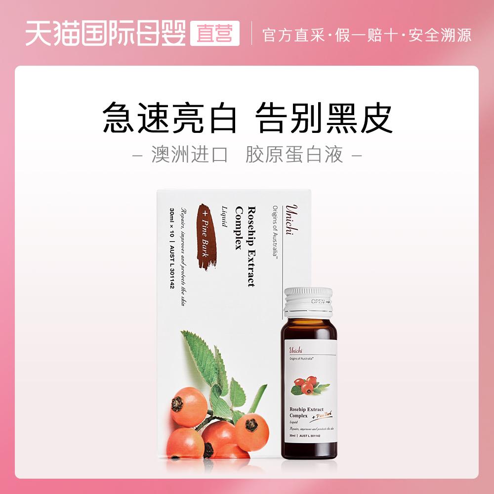 【直营】Unichi玫瑰果美白口服液 30毫升*10瓶/盒 戚薇推荐