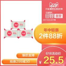 【直营】韩国B&B保宁进口洗衣皂天然抗菌洋槐皂三联包装200G*3
