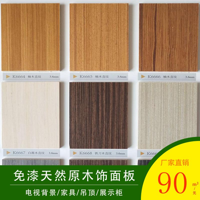 免漆饰面板背景墙贴皮木饰面板实木原木色护墙板装饰板科定kd板。