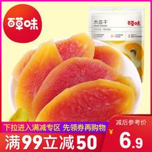 木瓜干100g 酸甜果脯 零食水果干蜜饯 百草味 满减