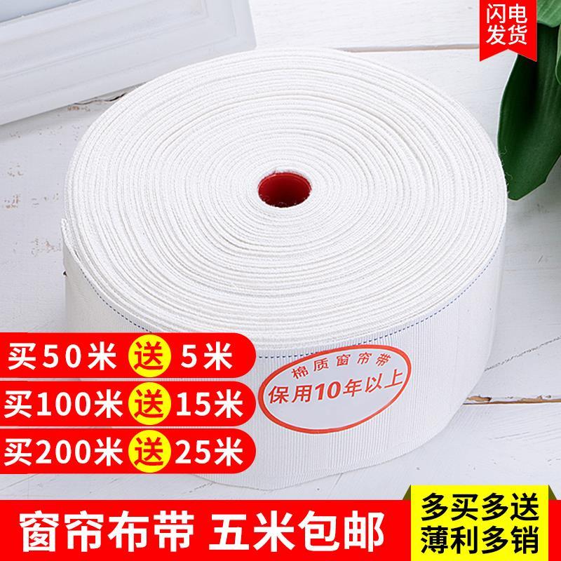 窗帘 布带挂钩辅料布袋带白布带配件附件挂勾棉质勾布带加厚 加密