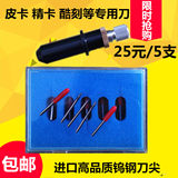 Cutting plotter head needle carving knife word knife 1 box 5 25 yuan fine card pickup cutting knife carving knife