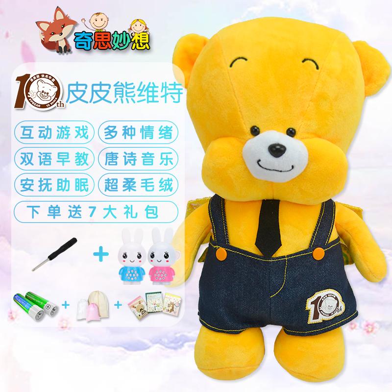 绒早教机娃娃会说话的儿童宝宝智能毛玩偶公仔玩具可充电
