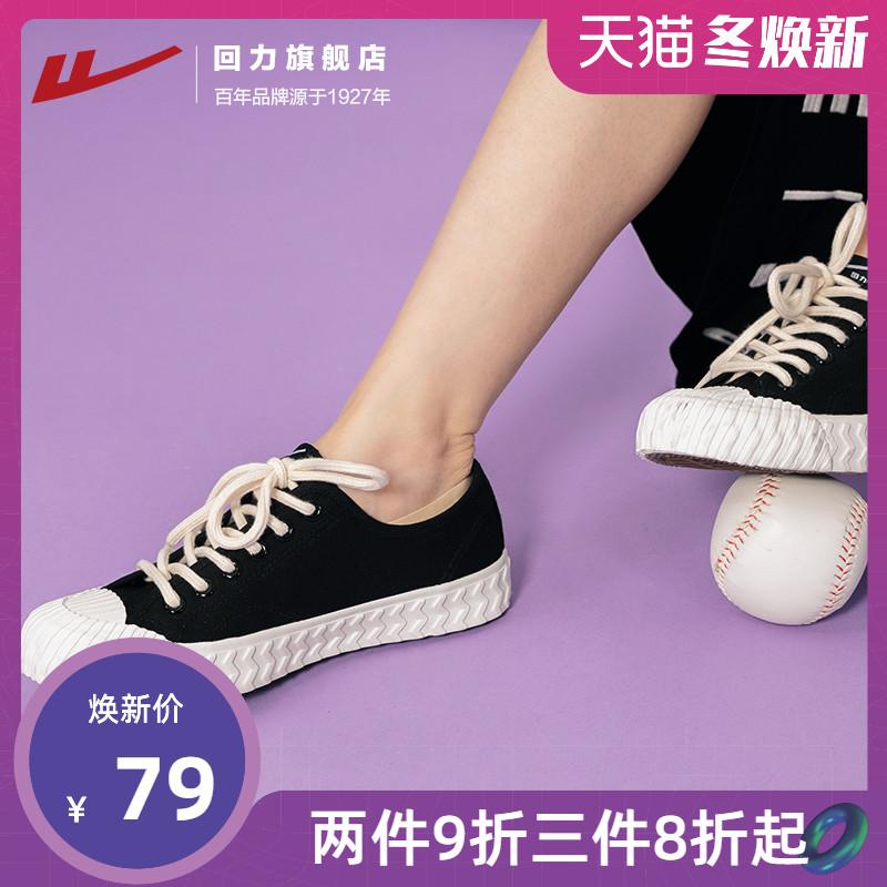 回力旗舰店官方 正品韩版学生百搭小白鞋布面单鞋饼干鞋帆布鞋女