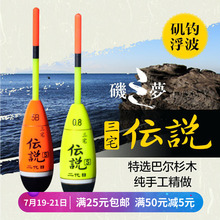 Four Seas Fishing Ge Haiji Fishing Floating Boa Bo Drifting Rock Dream Sanzhai Second Generation Outside the Eye Hanging Night Fishing Long Tail Short Drift